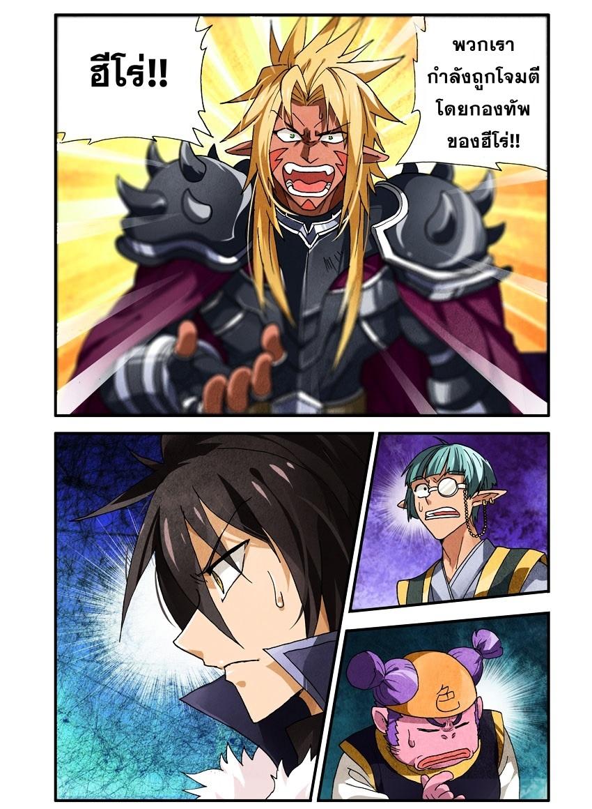 อ่านการ์ตูน Demon King's Counterattack! 1 ภาพที่ 7