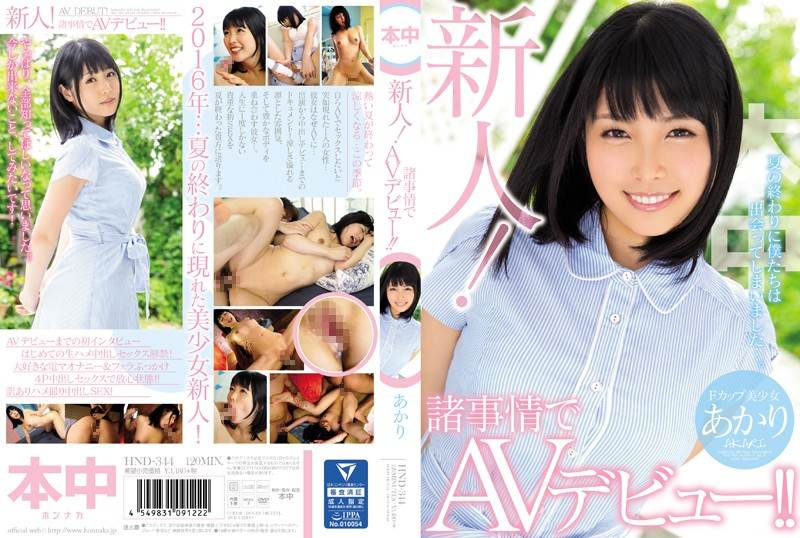 HND-344 - Unknown - A Fresh Face! A Lady With Issues Makes Her AV Debut!! Akari