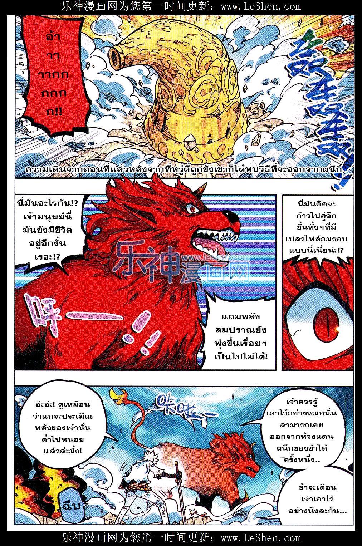 อ่านการ์ตูน Zui Wu Dao 51 ภาพที่ 2