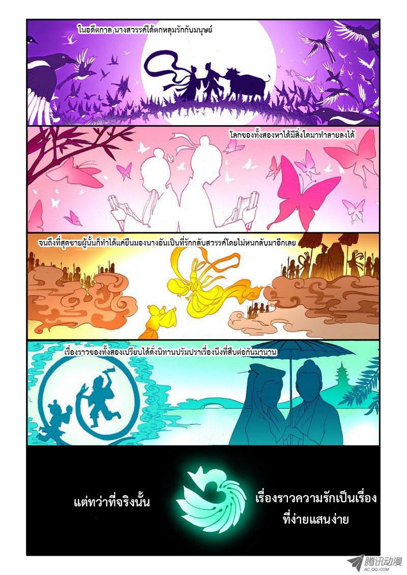 อ่านการ์ตูน Fox Spirit Matchmaker 1 ภาพที่ 3
