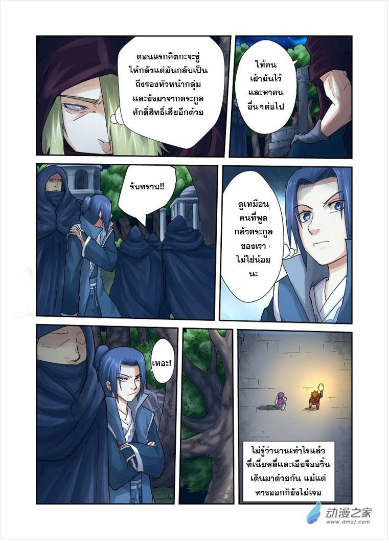 อ่านการ์ตูน Tales of Demons and Gods 61 ภาพที่ 5