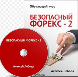 БЕЗОПАСНЫЙ ФОРЕКС 2 014 СКАЧАТЬ БЕСПЛАТНО
