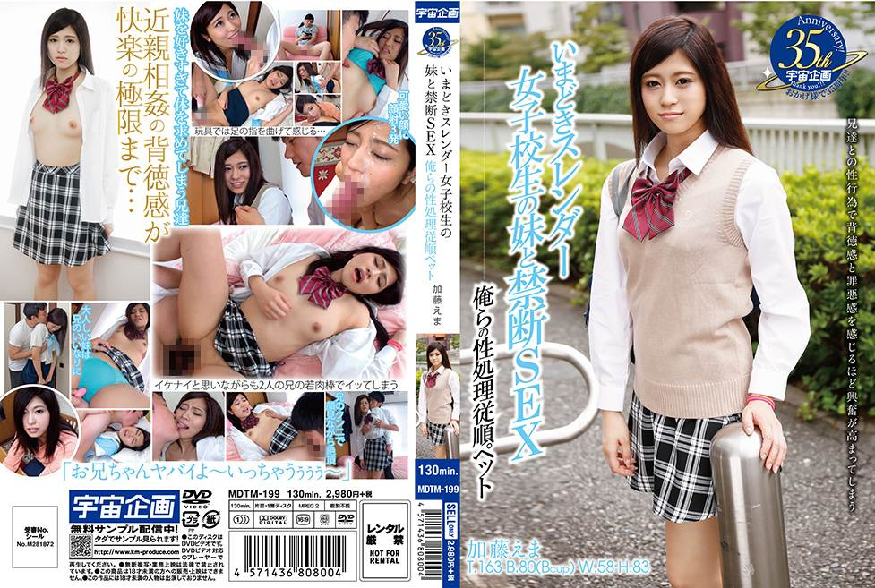 MDTM-199 - Kato Ema - Forbidden Sex With A Slender Schoolgirl's Little Sister. Our Submissive Little Pet For Satisfying Our Urges - Ema Kato