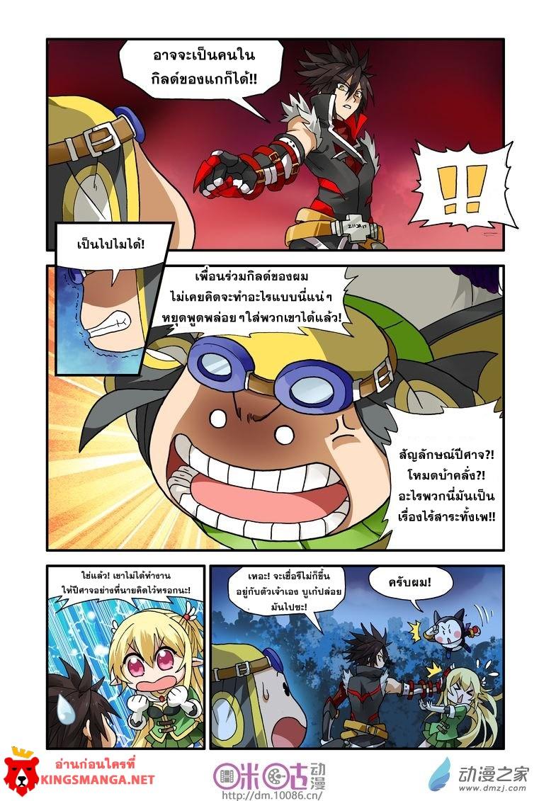 อ่านการ์ตูน Demon King's Counterattack! 6 ภาพที่ 18