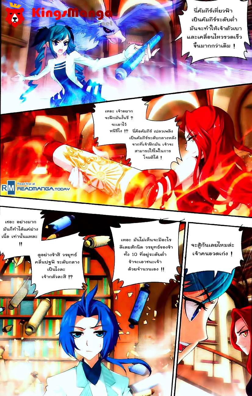 อ่านการ์ตูน Da Zhu Zai 8 ภาพที่ 8