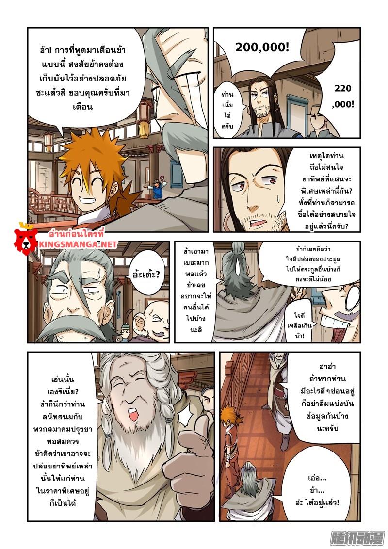 อ่านการ์ตูน Tales of Demons and Gods 93 part 2 ภาพที่ 2