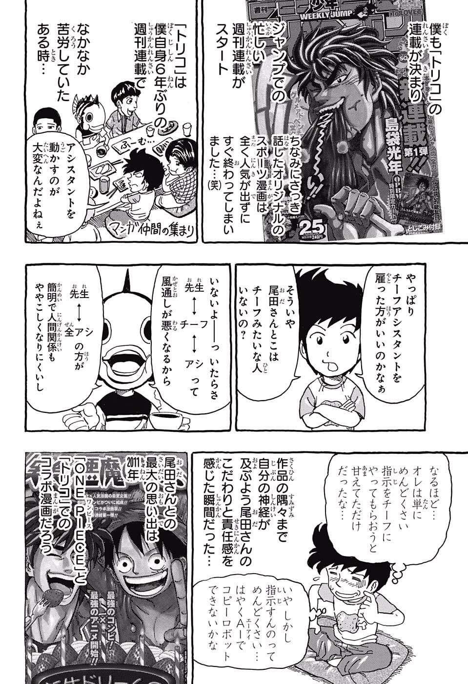 One Piece Manga 2017 7Di91jaH