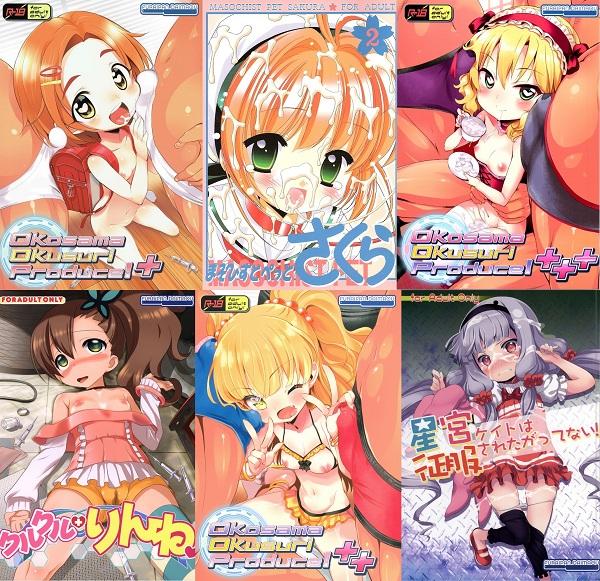 [Furaipan Daimaou (Chouchin Ankou)] Manga Collection (100 in 1) (Updated)