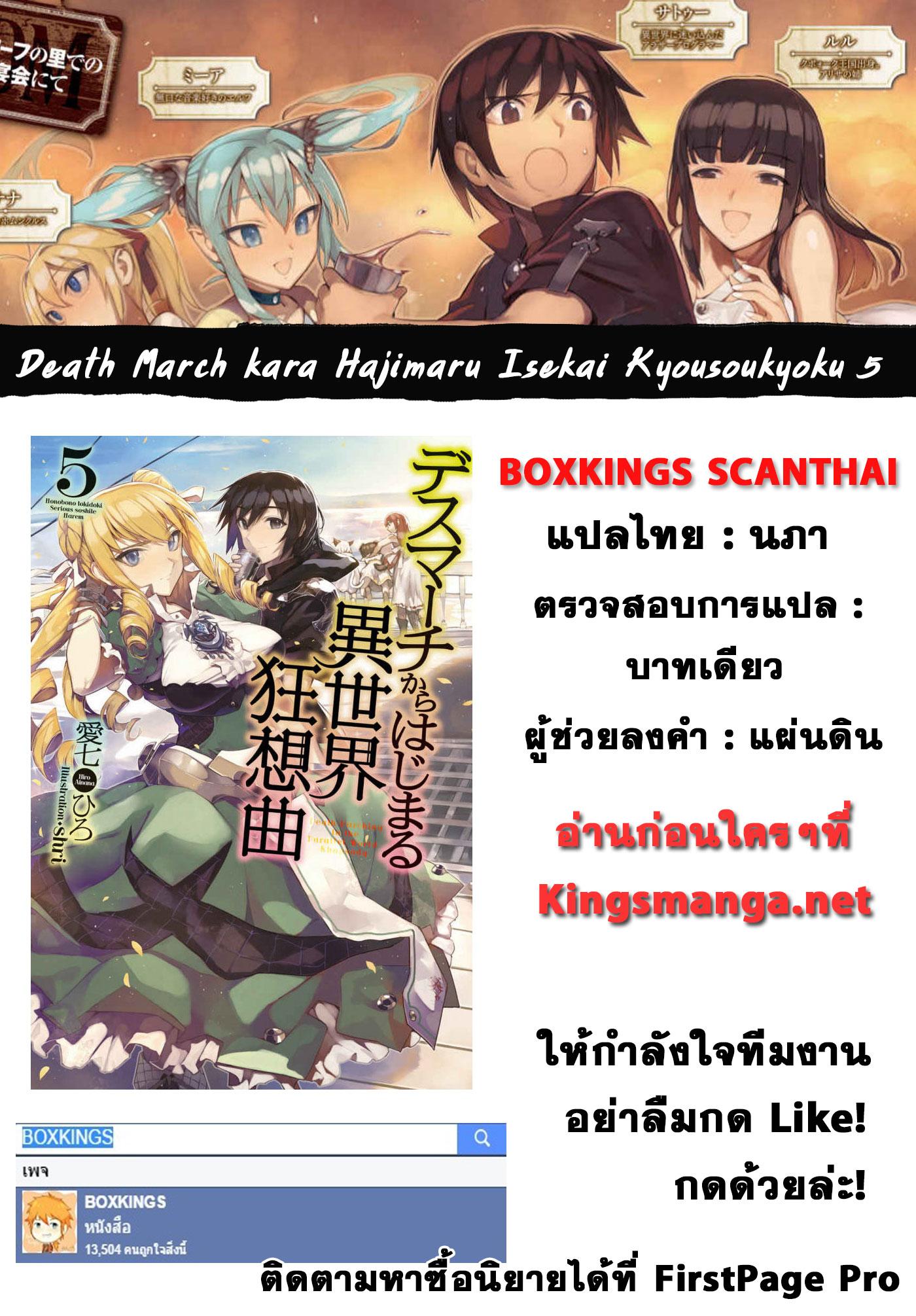 อ่านการ์ตูน Death March kara Hajimaru Isekai Kyousoukyoku 5 ภาพที่ 20