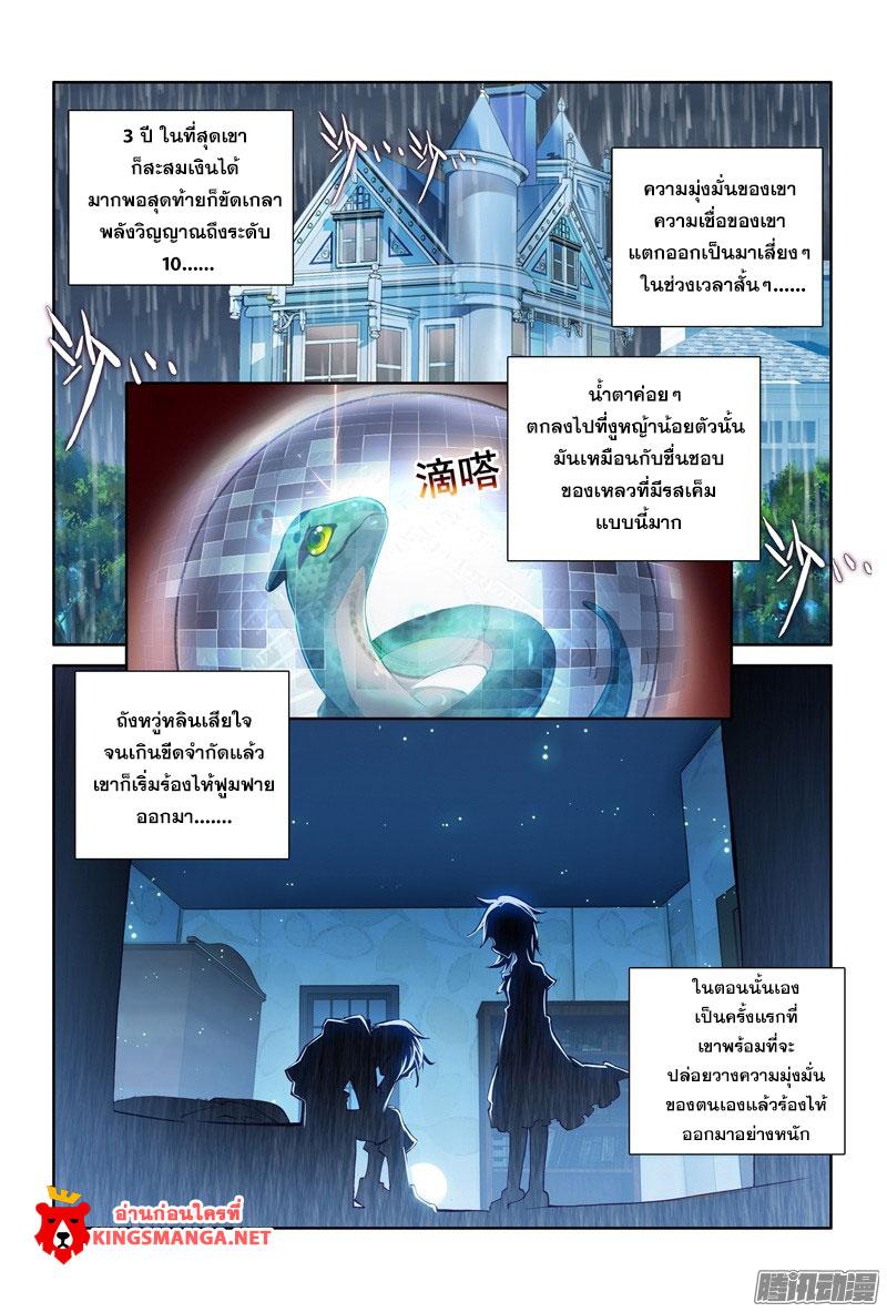 อ่านการ์ตูน Douluo Dalu 3 The Legends of The Dragon Kings 10 ภาพที่ 14