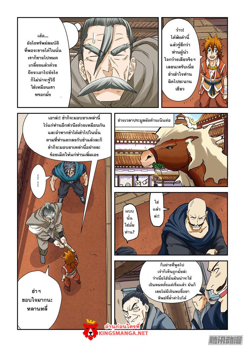 อ่านการ์ตูน Tales of Demons and Gods 94 ภาพที่ 5