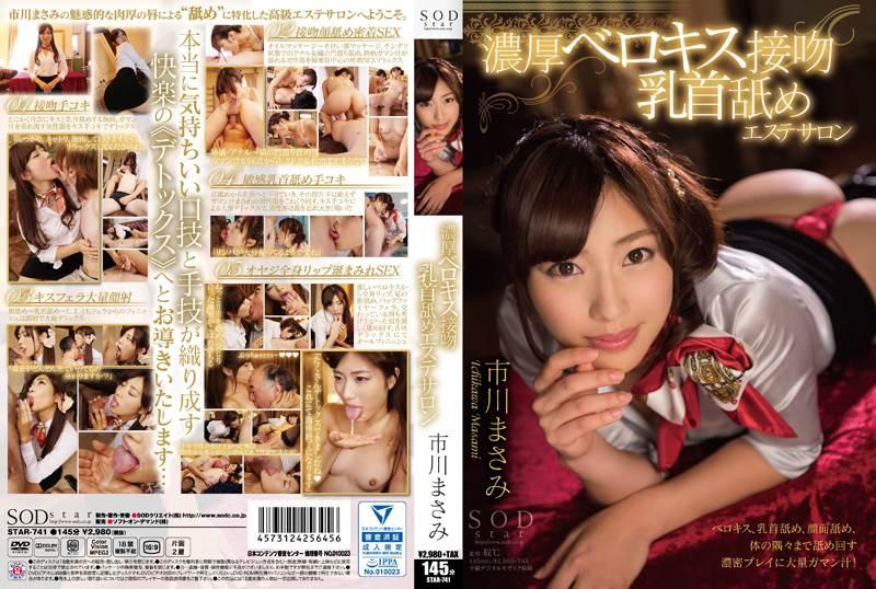 STAR-741 - Ichikawa Masami - Masami Ichikawa - French Kisses And Nipple Licking At The Massage Parlor