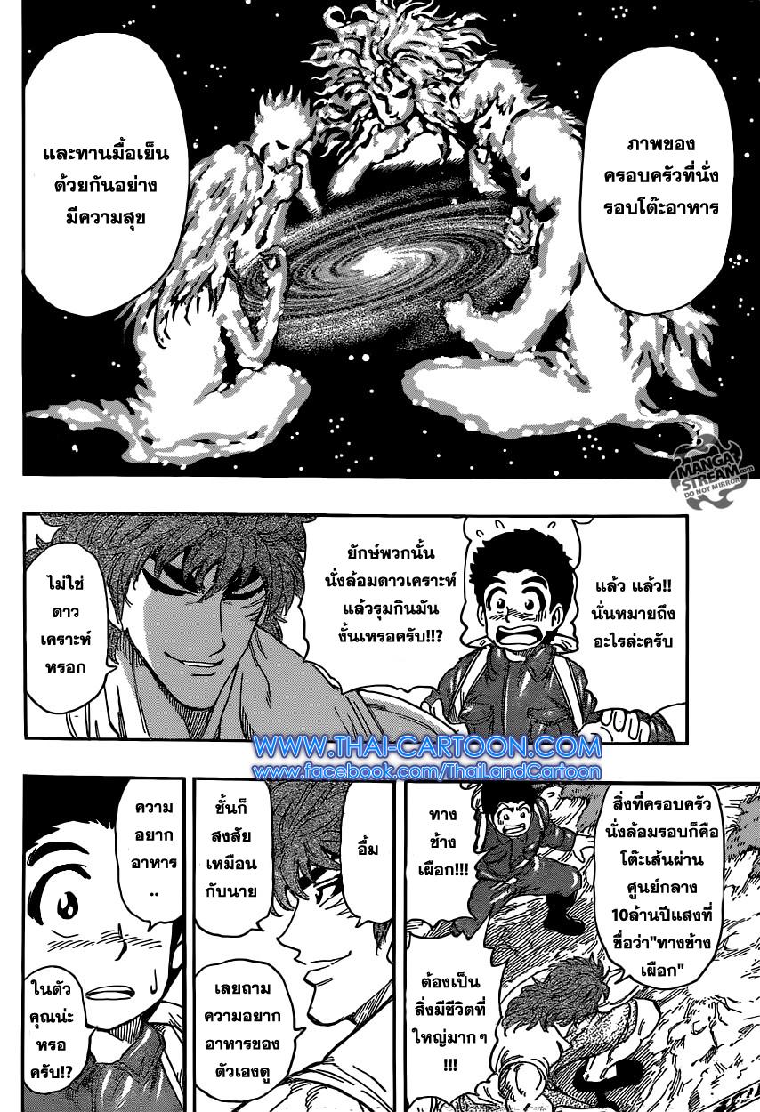 อ่านการ์ตูน Toriko ตอนที่ 396 หน้าที่ 9