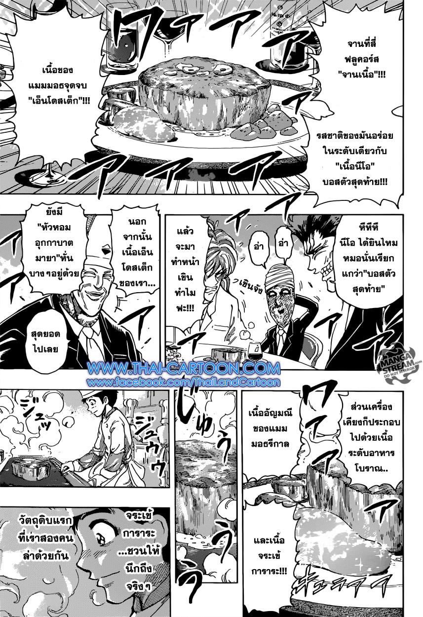 อ่านการ์ตูน Toriko ตอนที่ 395 หน้าที่ 16