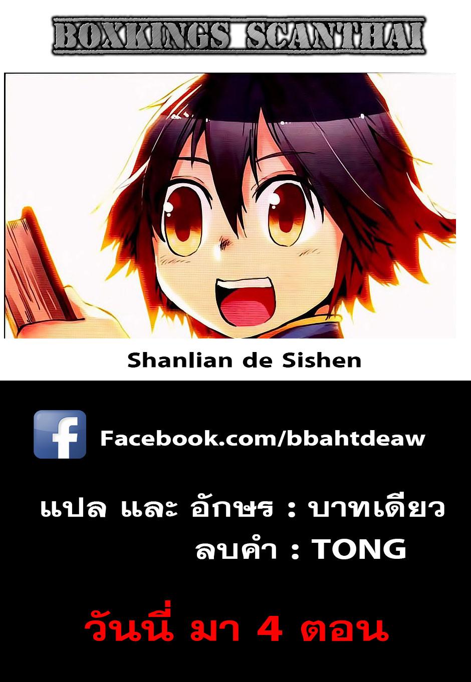 อ่านการ์ตูน Shanlian de Sishen 12 ภาพที่ 24