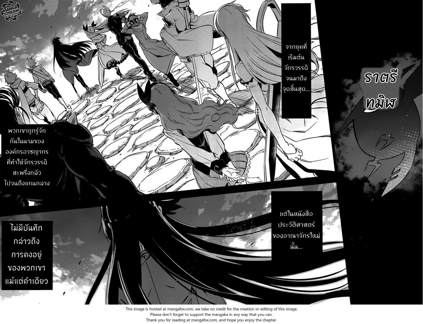 อ่านการ์ตูน Akame ga Kiru ตอนที่ 78 หน้าที่ 50