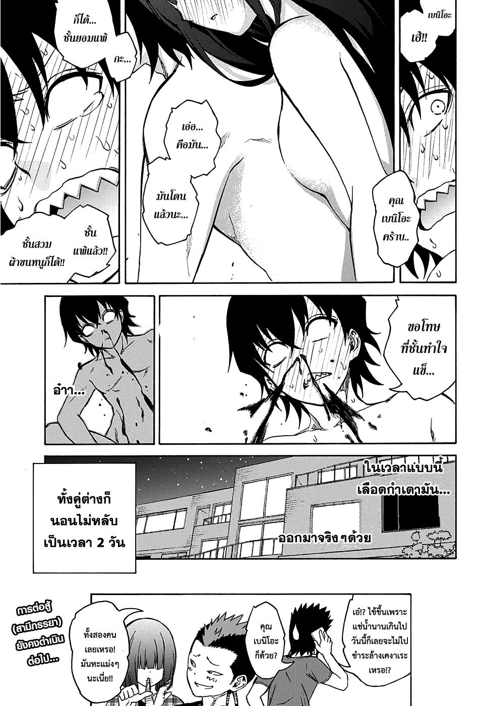 อ่านการ์ตูน Sousei no Onmyouji ตอนที่ 20.5 หน้าที่ 15
