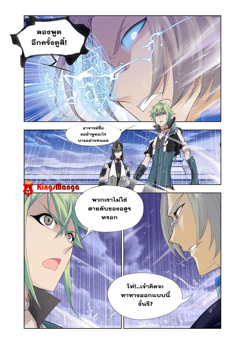 อ่านการ์ตูน Kuang shen 18 ภาพที่ 24