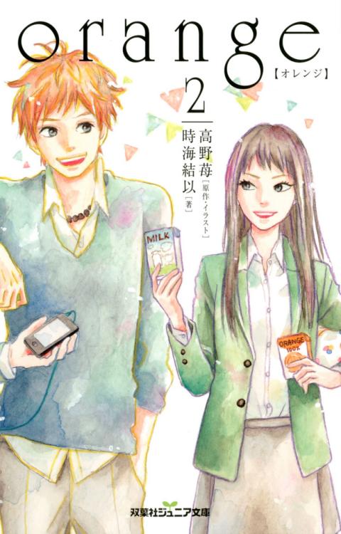 Orange (Novelization)