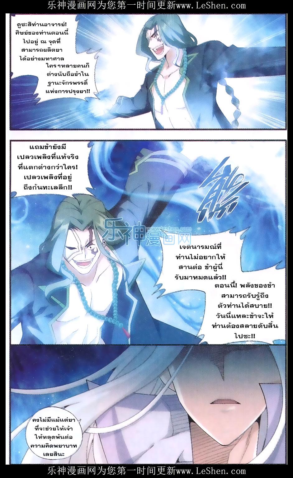 อ่านการ์ตูน Doupo Cangqiong 154 ภาพที่ 3