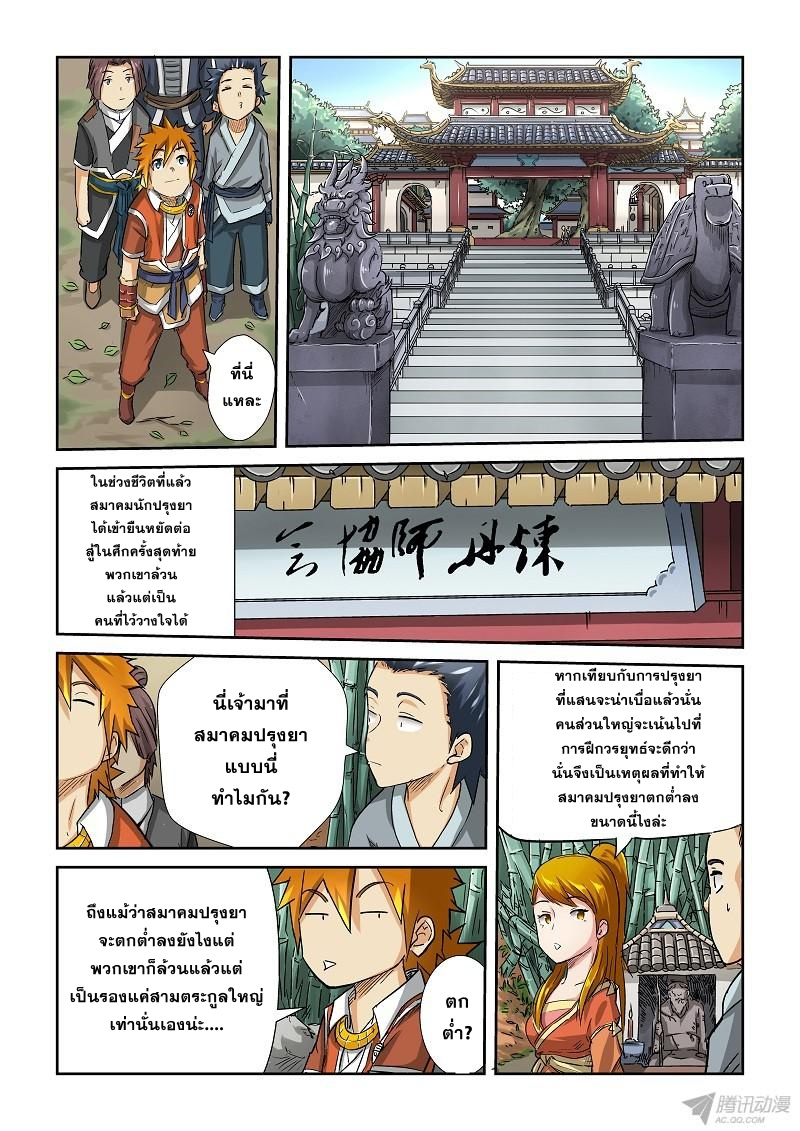 อ่านการ์ตูน Tales of Demons and Gods 71 ภาพที่ 3