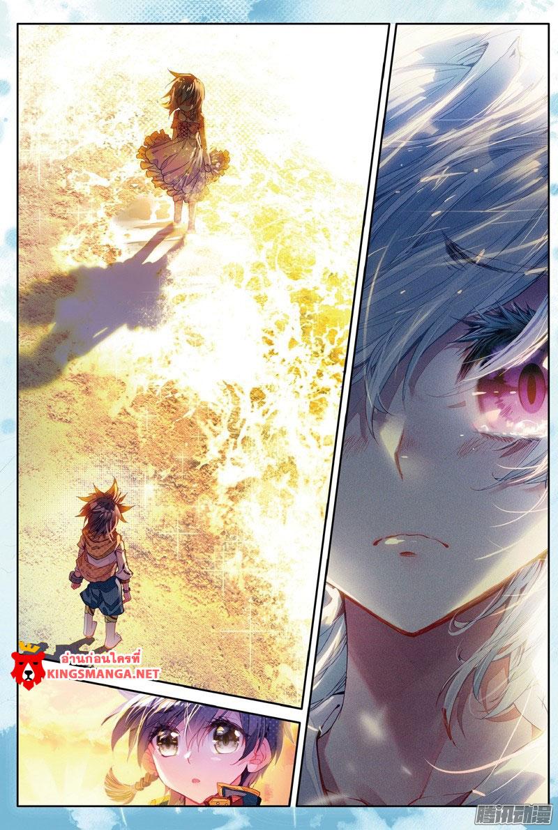 อ่านการ์ตูน Douluo Dalu 3 The Legends of The Dragon Kings 8 ภาพที่ 15