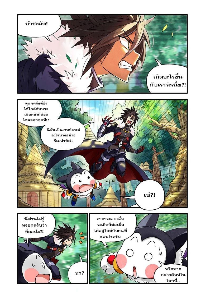 อ่านการ์ตูน Demon King's Counterattack! 3 ภาพที่ 6