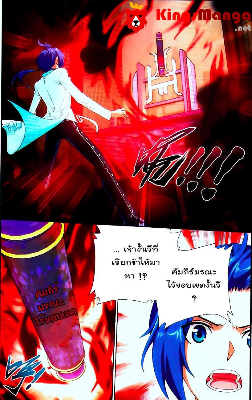 อ่านการ์ตูน Da Zhu Zai 8 ภาพที่ 13