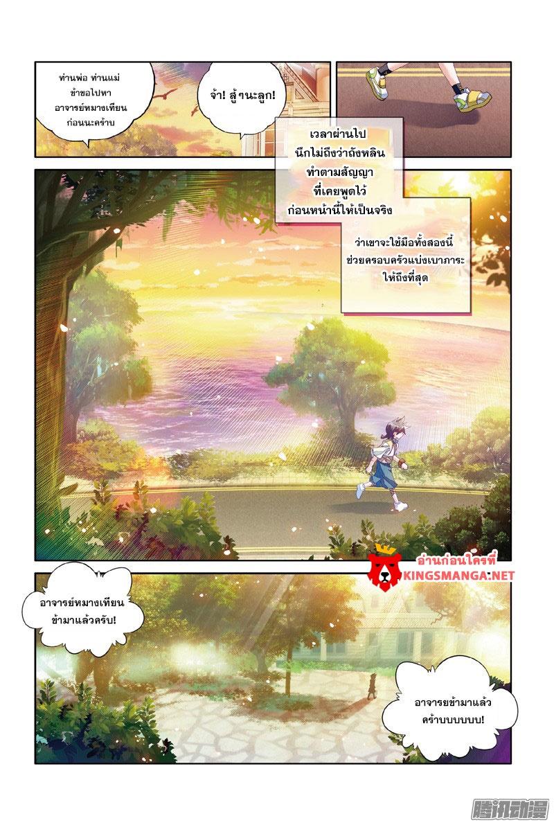 อ่านการ์ตูน Douluo Dalu 3 The Legends of The Dragon Kings 7 ภาพที่ 8