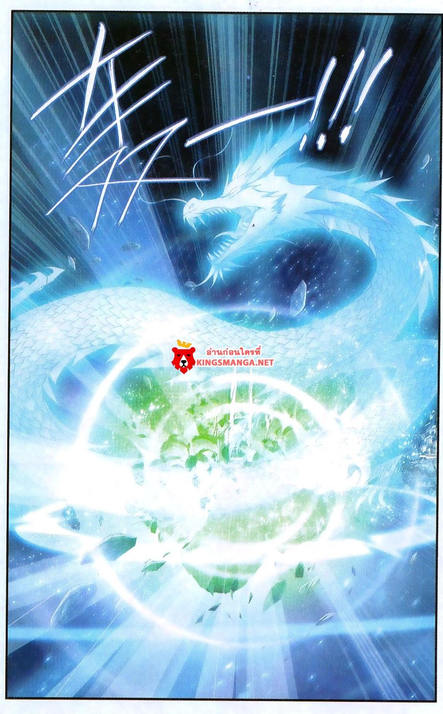 อ่านการ์ตูน Doupo Cangqiong 168 ภาพที่ 5