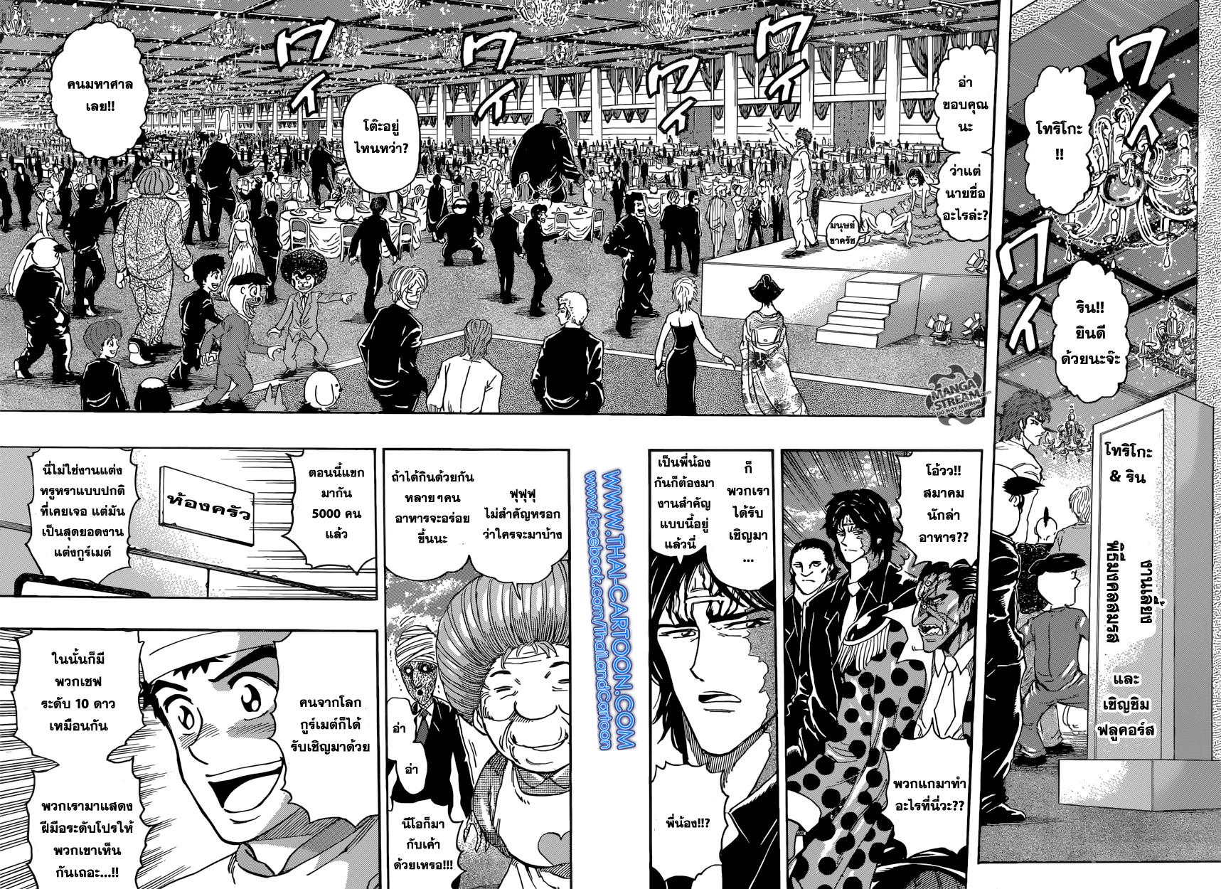 อ่านการ์ตูน Toriko ตอนที่ 395 หน้าที่ 6