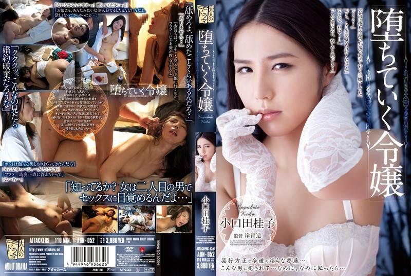 ADN-052 - Kogichida Keiko - Young Lady Falling Keiko Daguchi