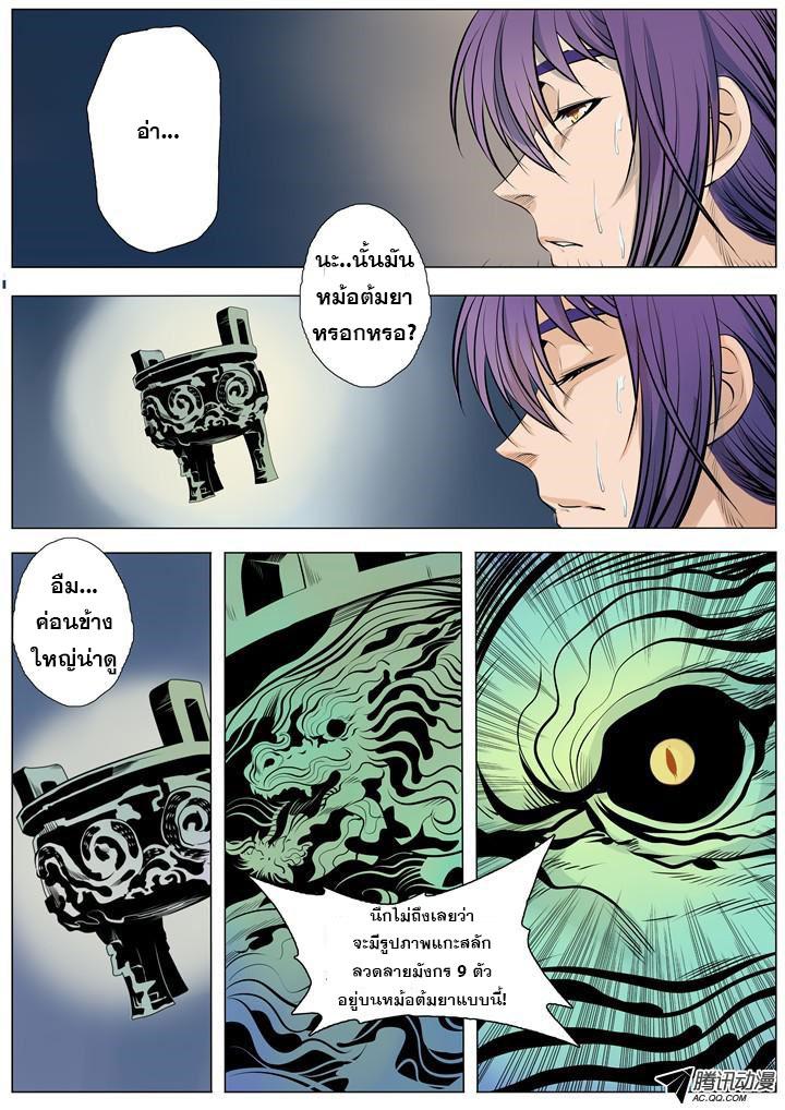 อ่านการ์ตูน Bailian Chengshen 2 ภาพที่ 5