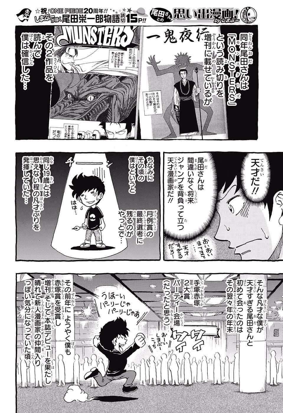 One Piece Manga 2017 SE8hrcE1
