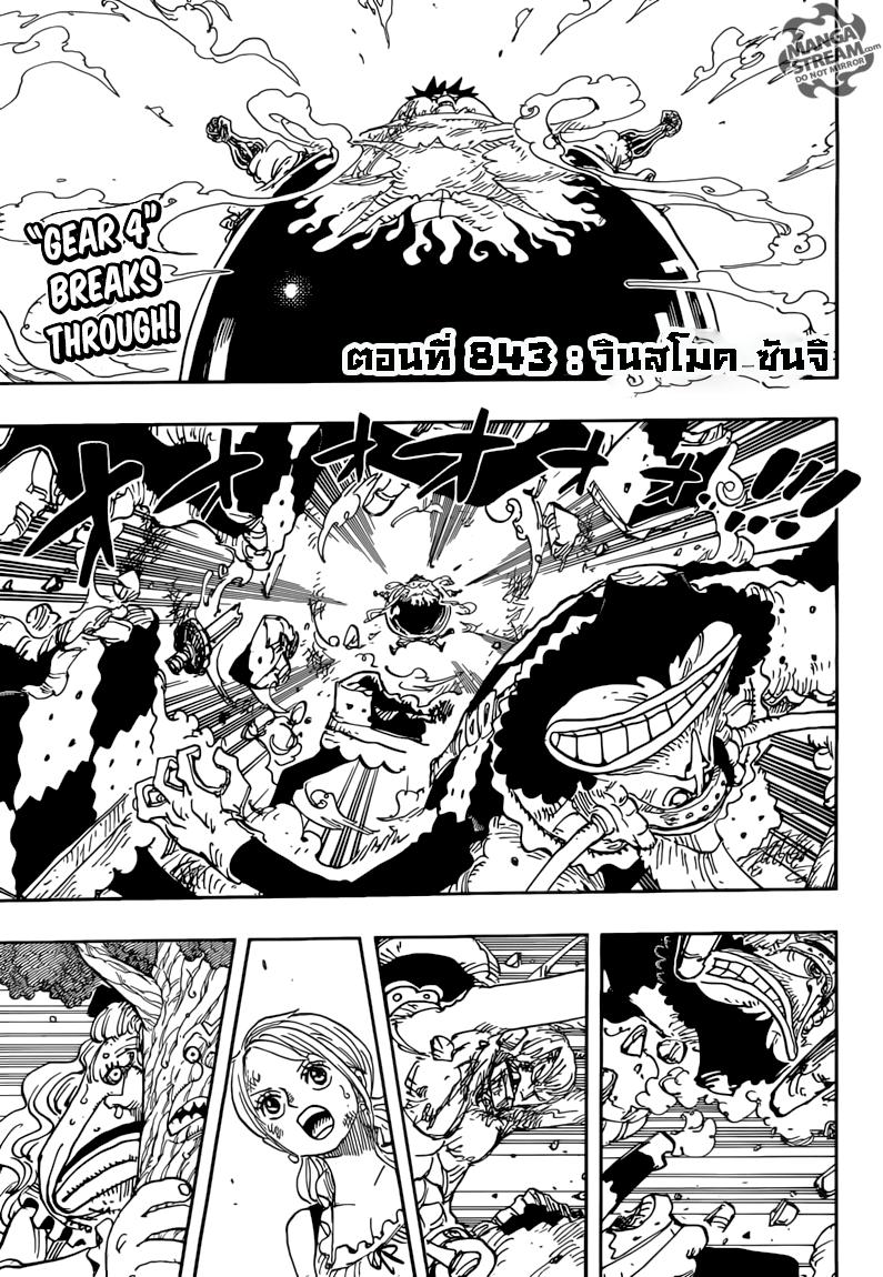 One Piece ตอนที่ 843