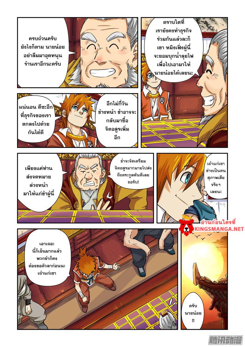 อ่านการ์ตูน Tales of Demons and Gods 96 Part 1 ภาพที่ 5