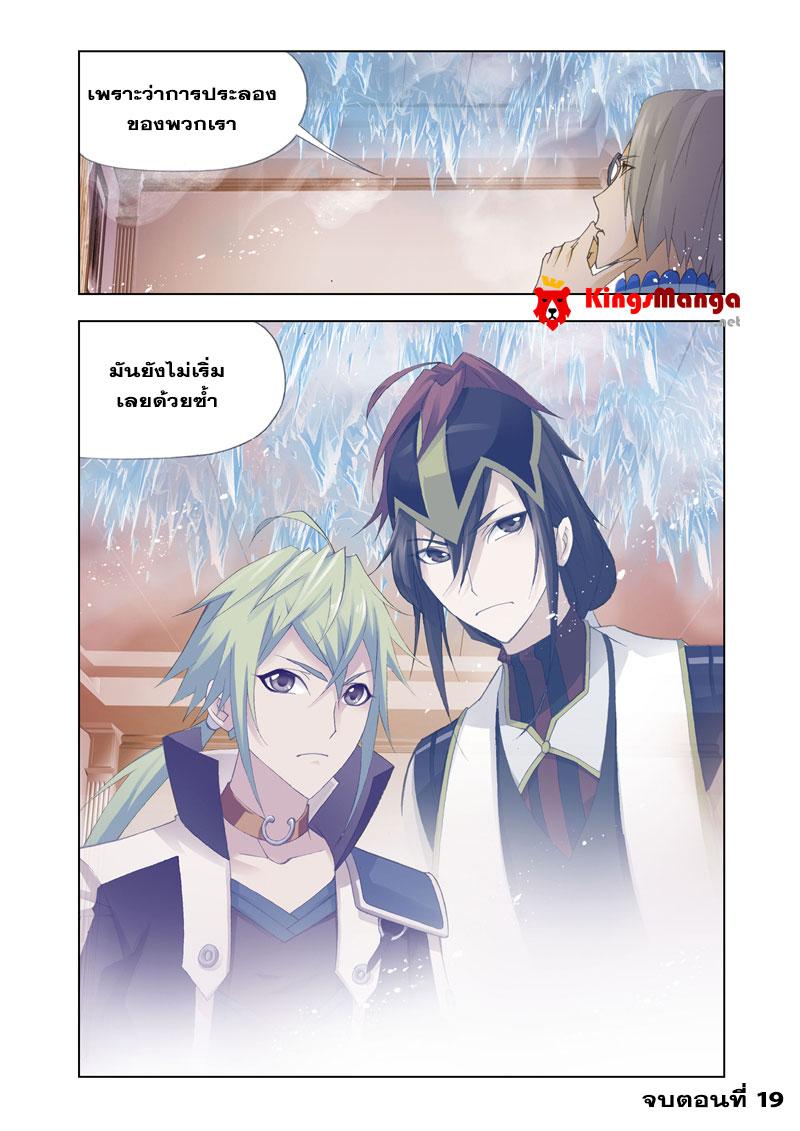 อ่านการ์ตูน Kuang Shen 19 ภาพที่ 32