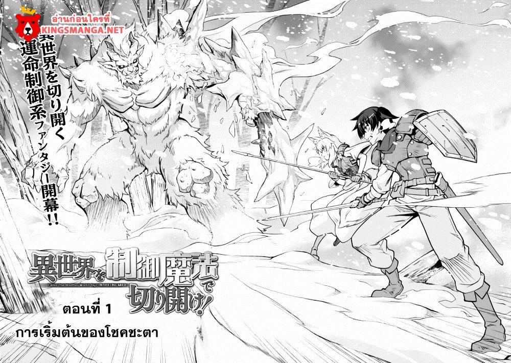 อ่านการ์ตูน Isekai wo Seigyo Mahou de Kirihirake 1 ภาพที่ 3