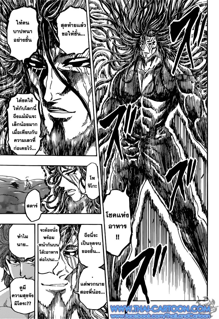 อ่านการ์ตูน Toriko ตอนที่ 394 หน้าที่ 9
