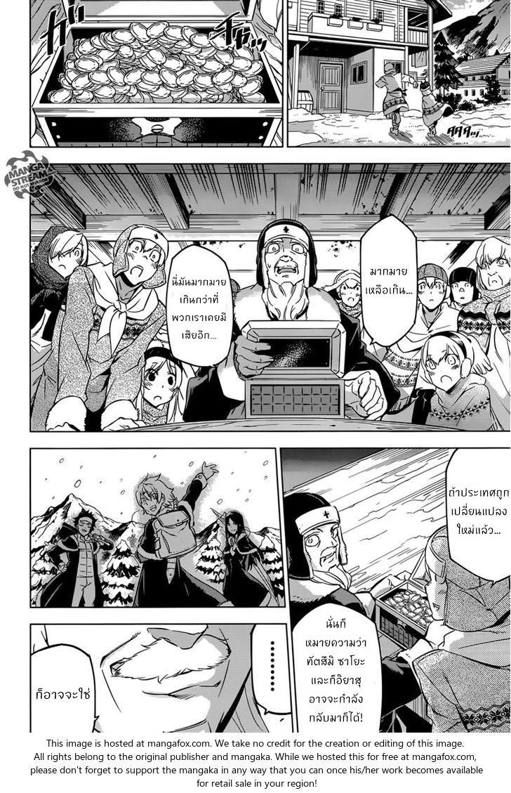 อ่านการ์ตูน Akame ga Kiru ตอนที่ 78 หน้าที่ 38