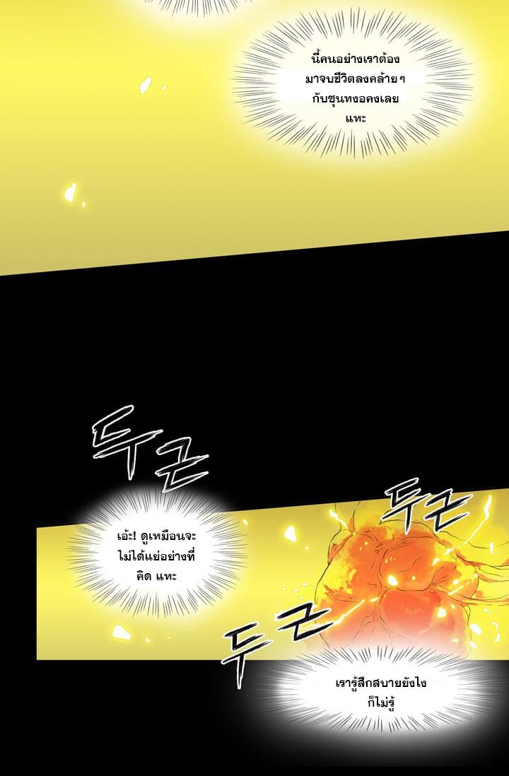 อ่านการ์ตูน The Scholar's Reincarnation 1 ภาพที่ 52