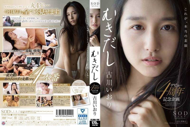 STAR-730 - Kogawa Iori - Exposed Iori Kogawa