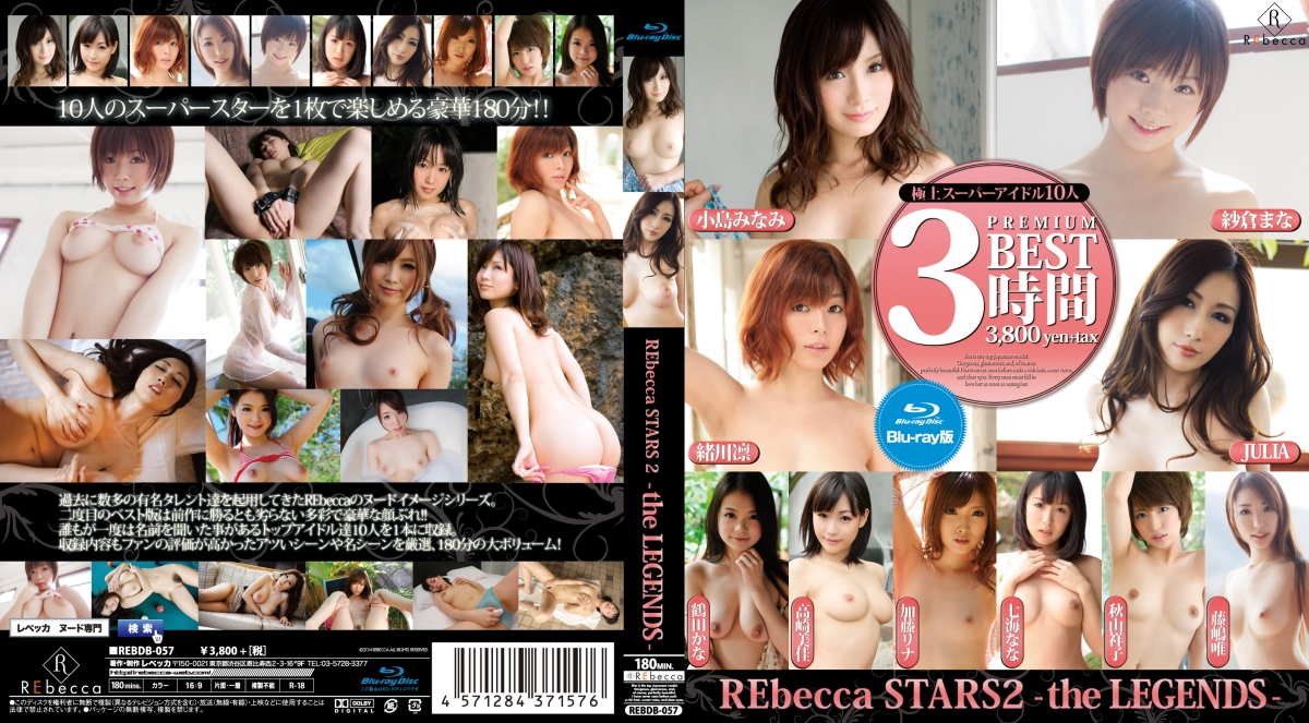 [REBDB-057] REbecca STARS2 -the LEGENDS- Blu-ray