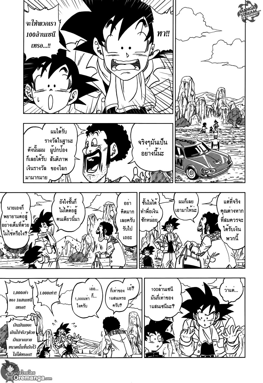 อ่านการ์ตูน Dragonball Super ตอนที่ 1 หน้าที่ 14