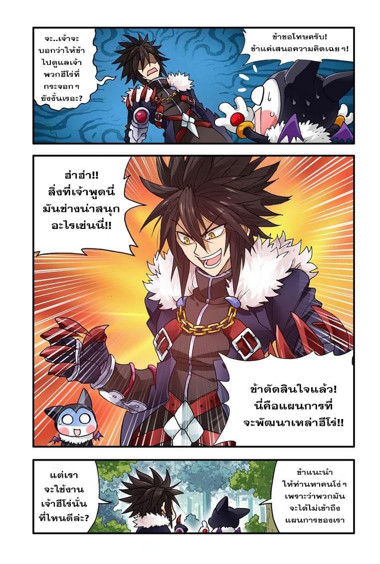 อ่านการ์ตูน Demon King's Counterattack! 3 ภาพที่ 10