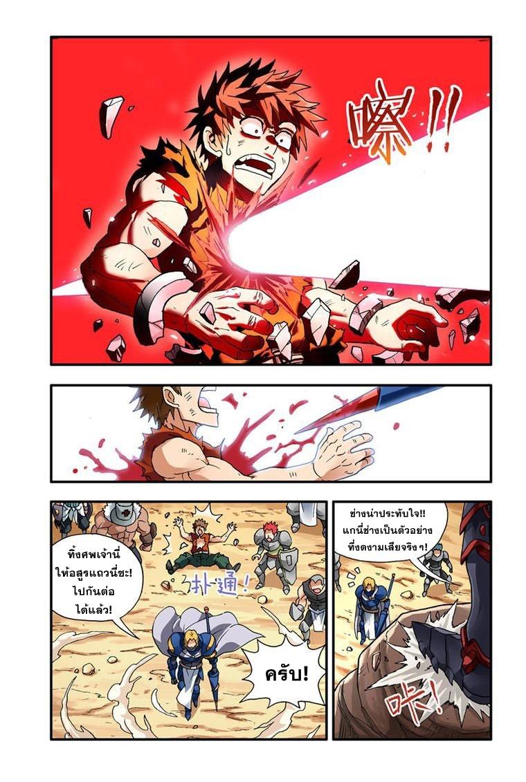 อ่านการ์ตูน Demon King's Counterattack! 2 ภาพที่ 4