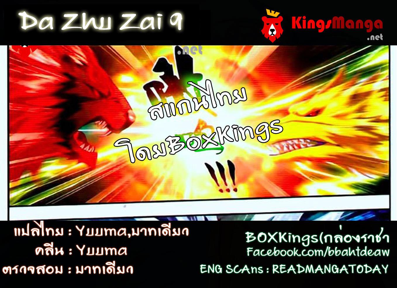 อ่านการ์ตูน Da Zhu Zai 9 ภาพที่ 24