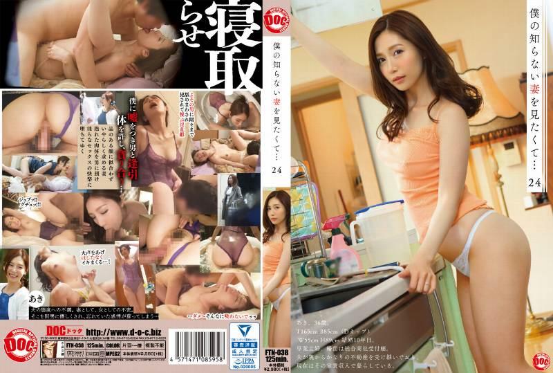 FTN-038 - Sasaki Aki - I Want To See The Other Side Of My Wife So... Vol. 24 : Aki Sasaki