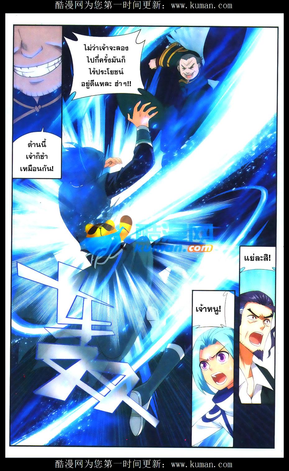 อ่านการ์ตูน Doupo Cangqiong 177 ภาพที่ 17