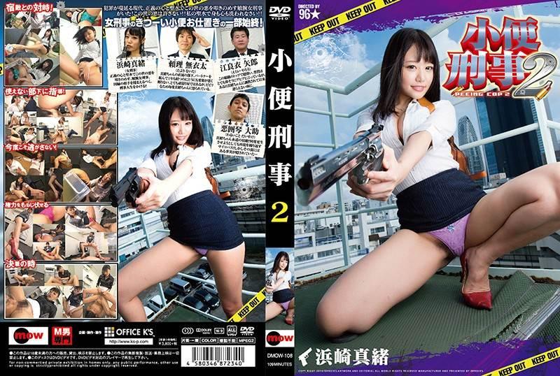 DMOW-108 - Hamasaki Mao - Piss Detective 2 Mao Hamasaki